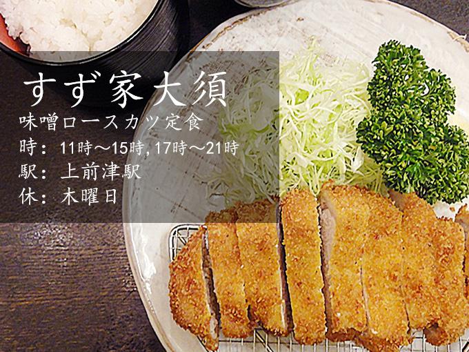 すず家大須赤門店で名古屋のとんかつ