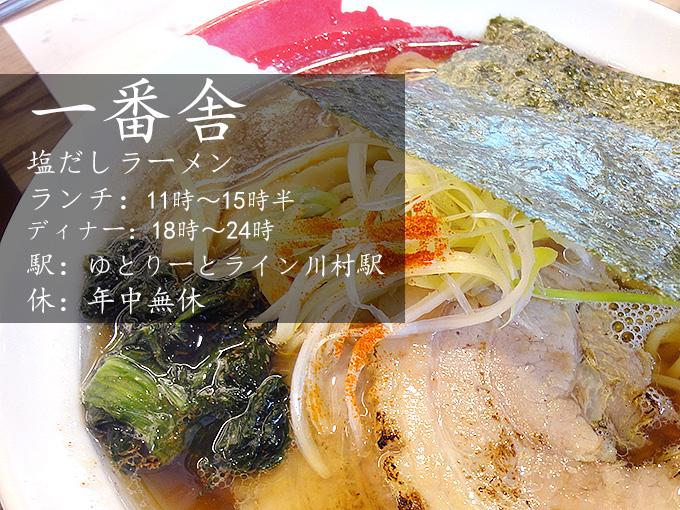 一番舎-名古屋市守山区のつけ麺メインの店で塩だしラーメンを食す。