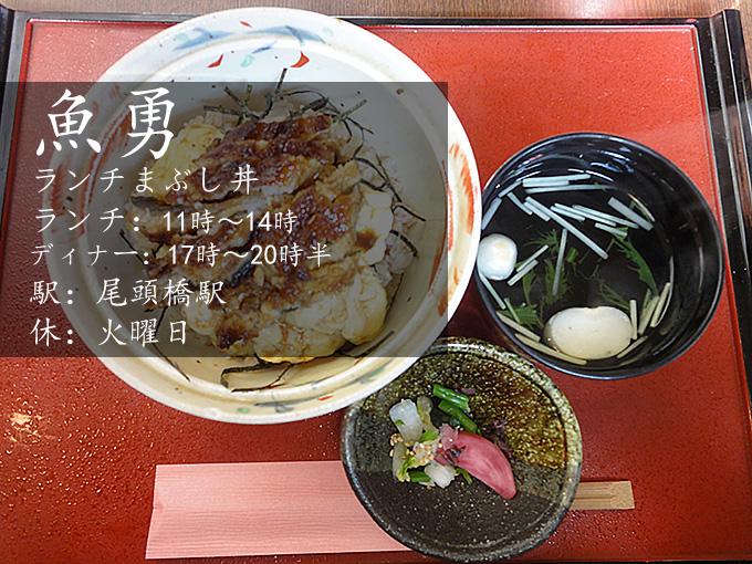 魚勇-中川区尾頭橋でまぶし丼という女性らしいうなぎ料理を楽しむ