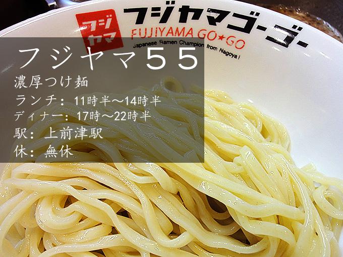 フジヤマ55中区大須のど真ん中にある濃厚つけ麺の店をクーポンで喰う