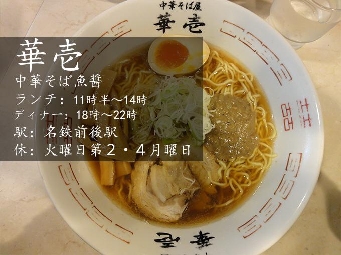 華壱は豊明市で一番うまい中華そば屋と呼ばれても良い。