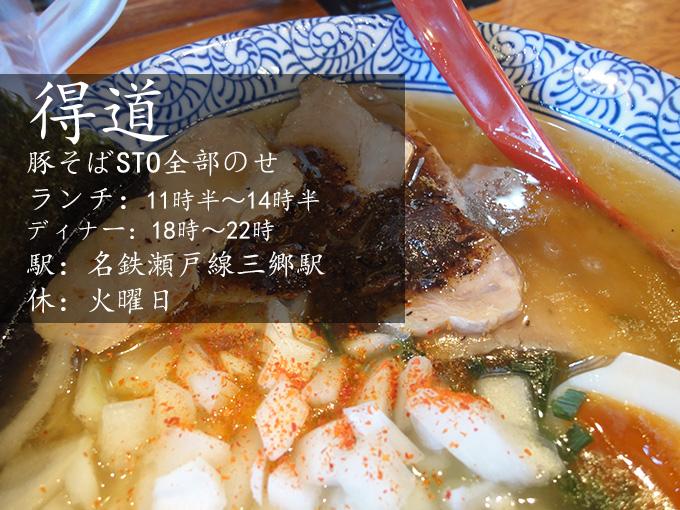 得道尾張旭市にある豚そばSTOという元祖らーめんマニア向けガツン系博多らーめんの店