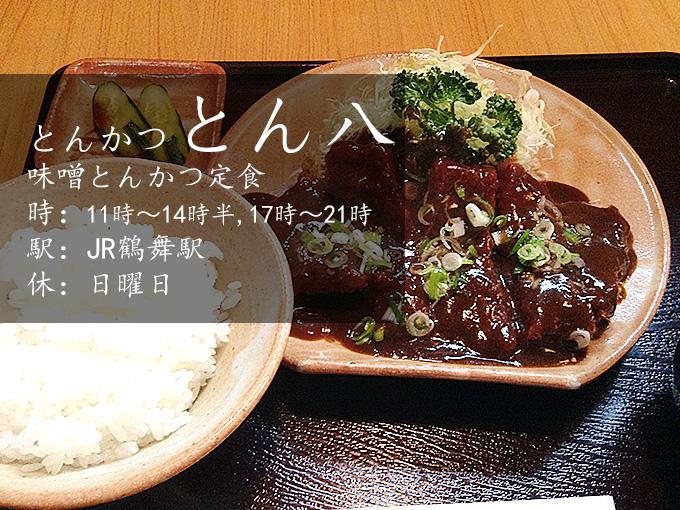 とん八-名古屋市中区千代田鶴舞駅近くの人気とんかつ店