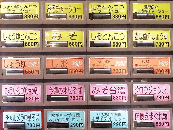 和田屋券売機