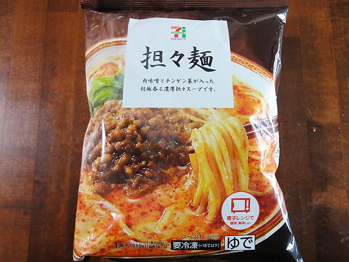 711冷凍担々麺