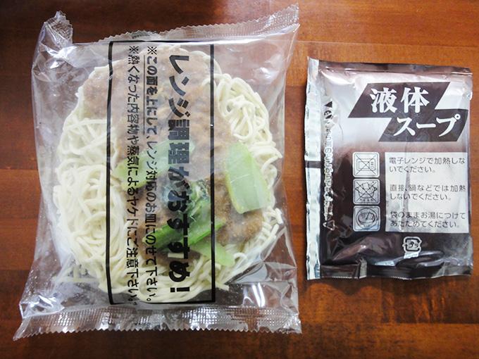 冷凍担々麺の中身