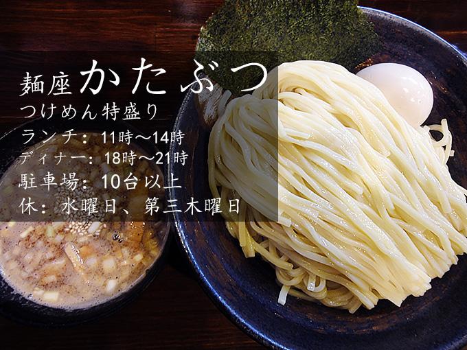 麺座かたぶつ-愛知県瀬戸市にある第3回究極のらーめんAWARD東海版グランプリに選ばれた店