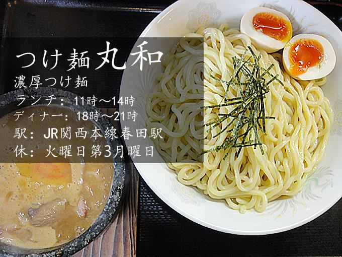 つけ麺丸和春田本店-名古屋市中川区春田のマタオマ系濃厚魚介つけ麺