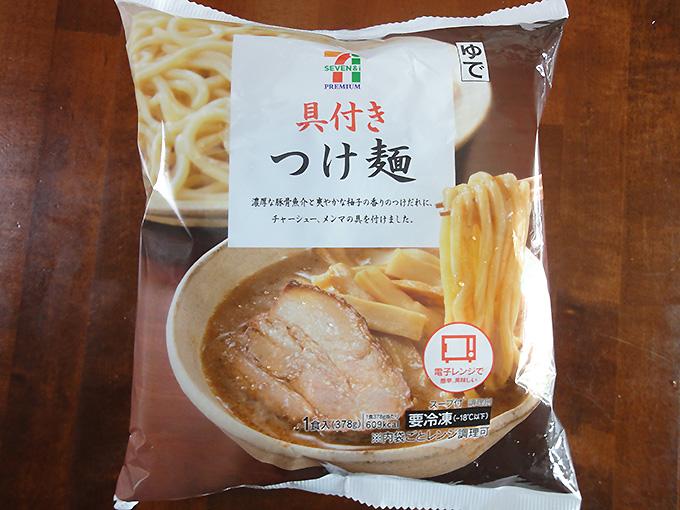 セブンイレブンの冷凍つけ麺袋麺の評価