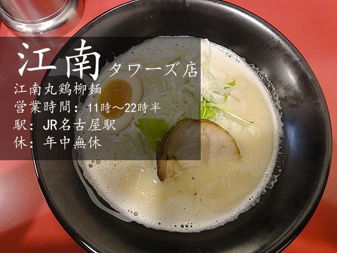 江南-名古屋市中村区タワーズにあるラーメン店