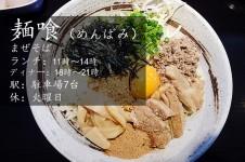 麺喰尾張旭情報