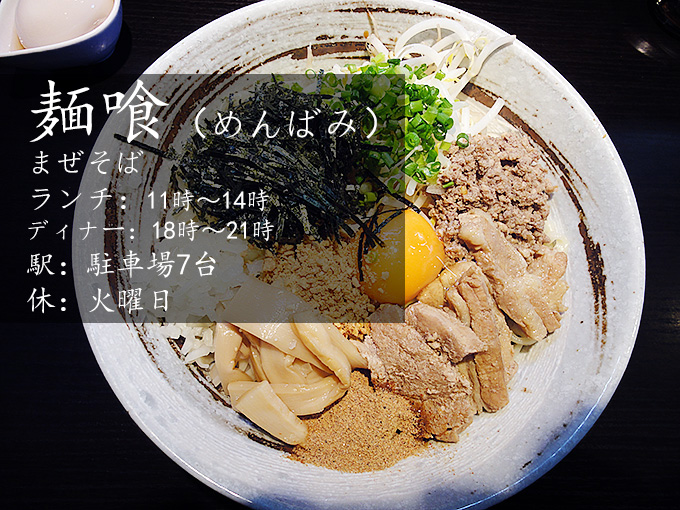麺喰(めんばみ)尾張旭市にある白神の元店長のつけ麺まぜそばの店