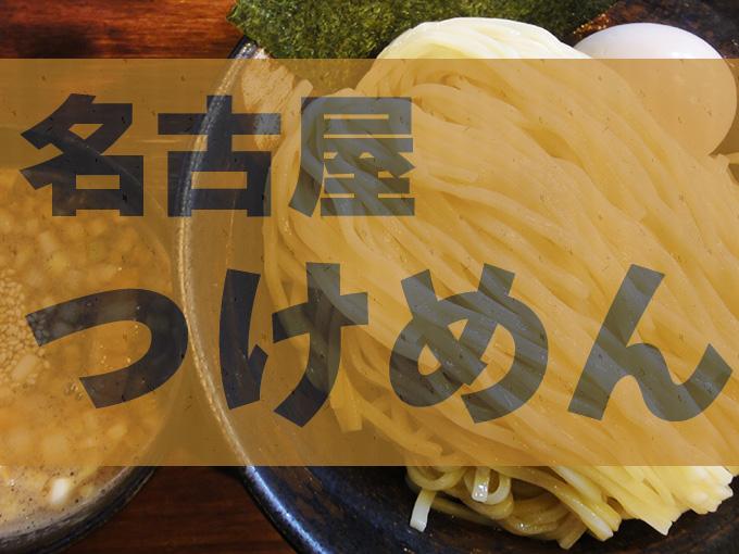 名古屋で旨いつけ麺の名店はここだ。ブロガーが紹介する名古屋の人気つけ麺店。
