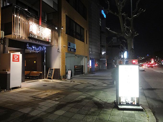 鶴の舞道路沿い
