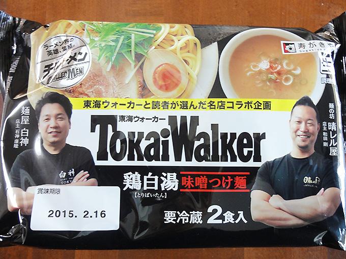 名店コラボ 麺屋白神と麺の坊晴レル屋 東海ウォーカーつけ麺