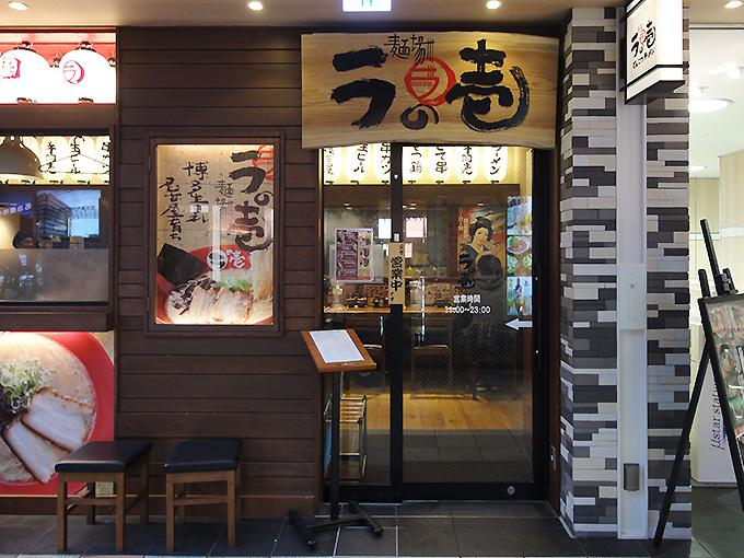 金山駅周辺のラーメンでうまい店を地元ブロガーが紹介する。