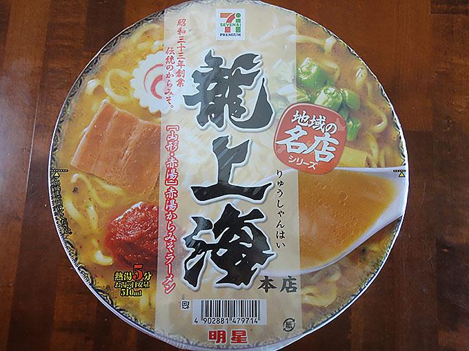龍上海 カップ麺 赤湯辛味噌ラーメン セブン-イレブンで販売