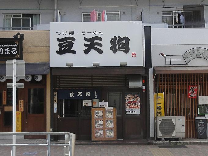 豆天狗金山店