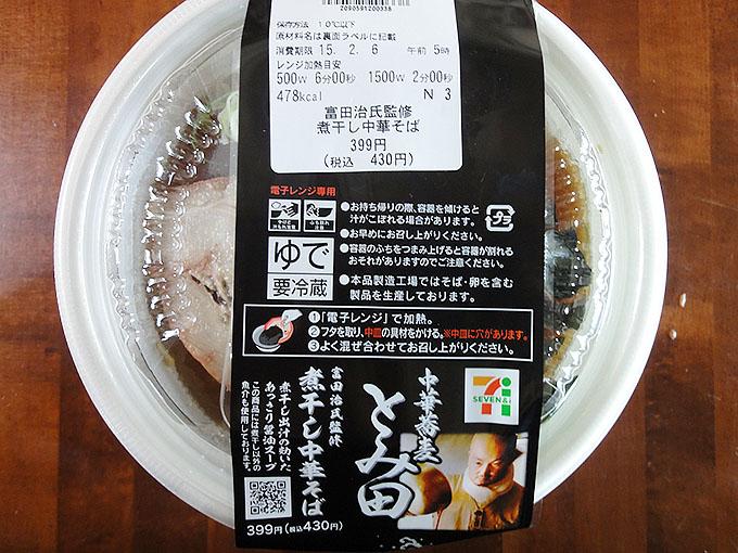 セブンイレブン とみ田 にぼし中華蕎麦カップ麺が美味いと評判