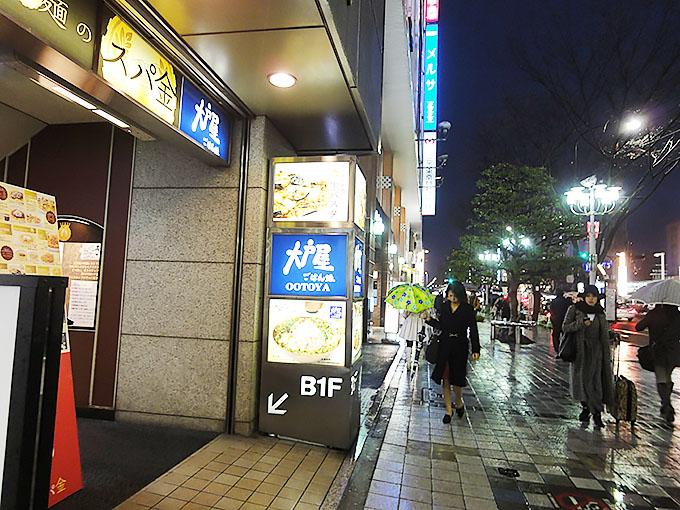 大戸屋名古屋栄店