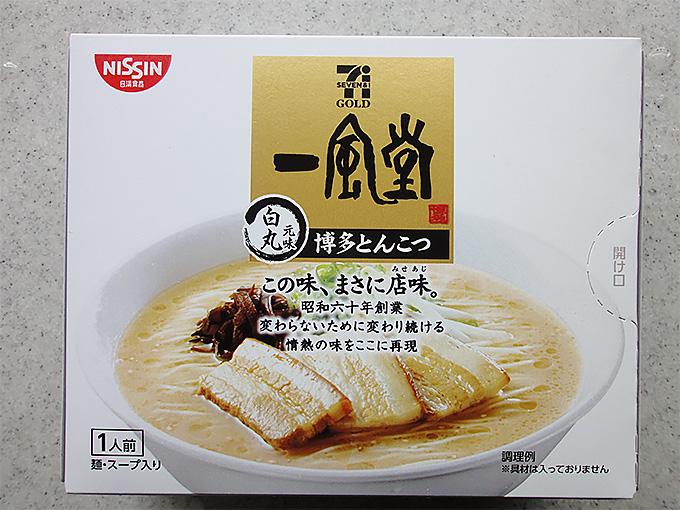 セブンゴールドから日清博多とんこつ一風堂箱型インスタント麺が発売される