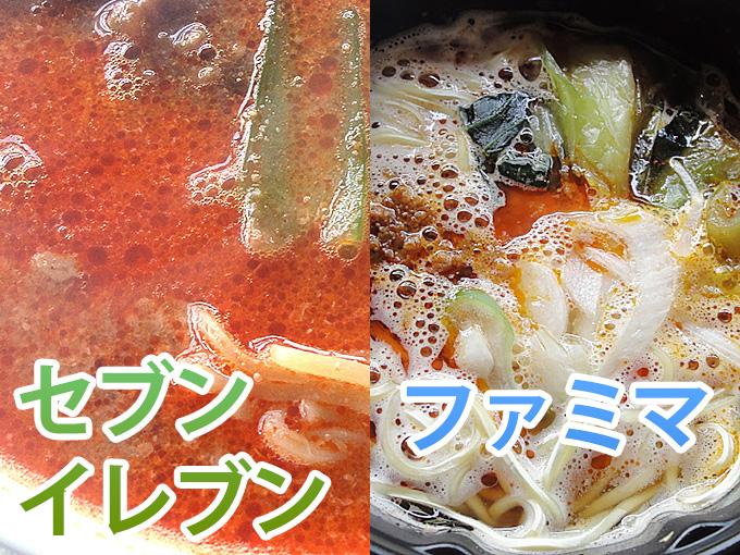 ファミマ担々麺とセブン担々麺