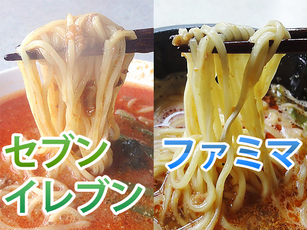 ファミマ担々麺vsセブン担々麺