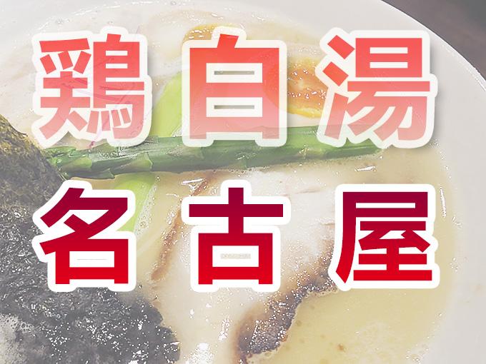 名古屋の鶏白湯ランキング ブロガーがおすすめする鶏白湯の美味い店