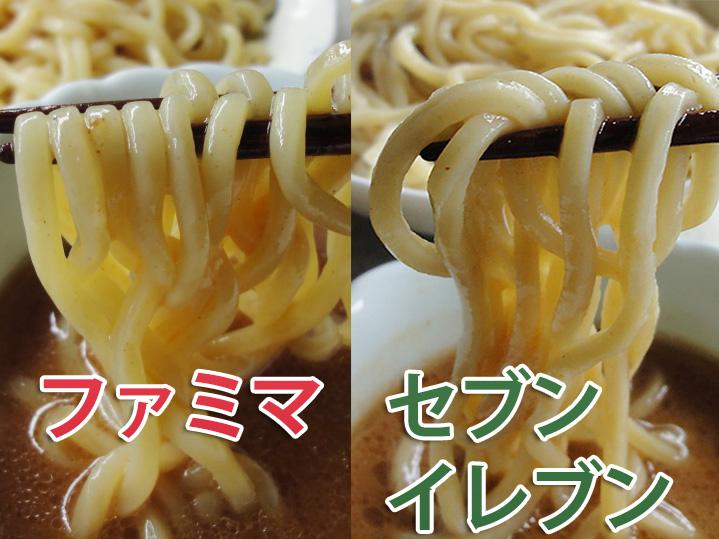 ファミマつけ麺とセブンつけ麺