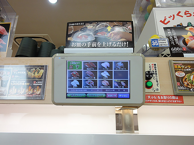 くら寿司注文方法
