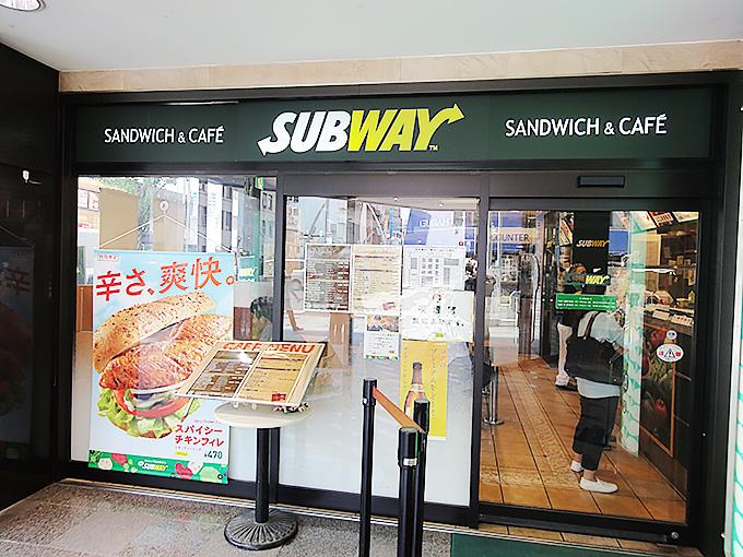 サブウェイ栄町店アクセス