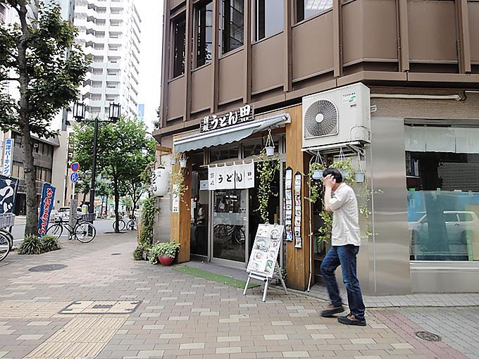 讃岐うどん田2丁目店