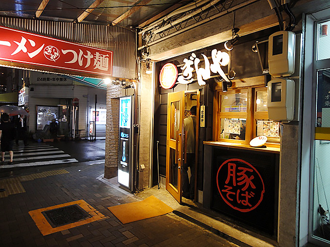ぎんや名古屋駅西口店