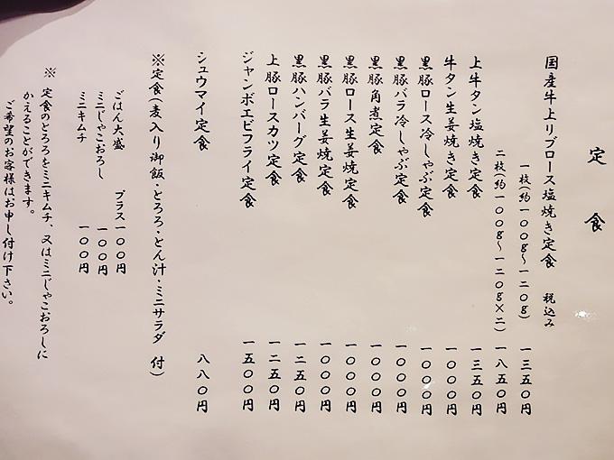 泰山定食メニュー