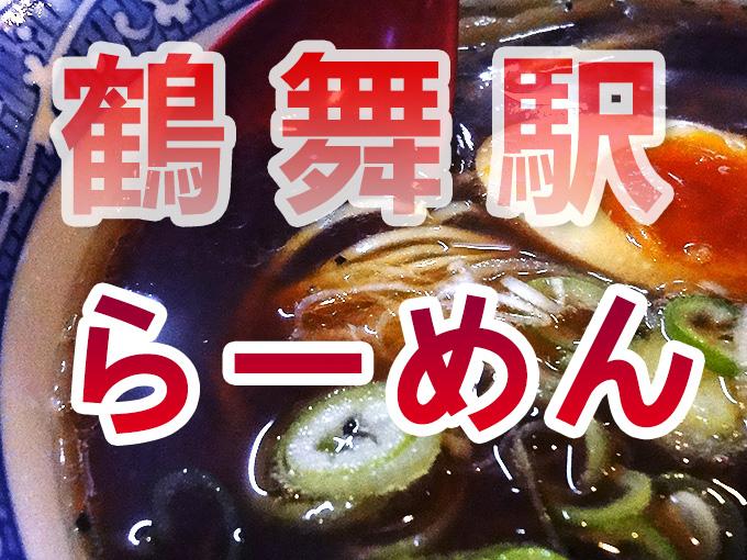 鶴舞駅周辺ラーメン