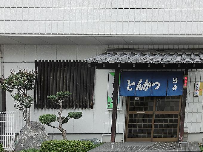 とんかつ浅井店舗