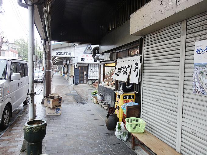 うなぎの田代商店街