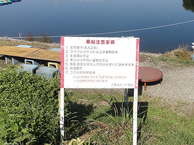 貸しボート乗船上の注意事項