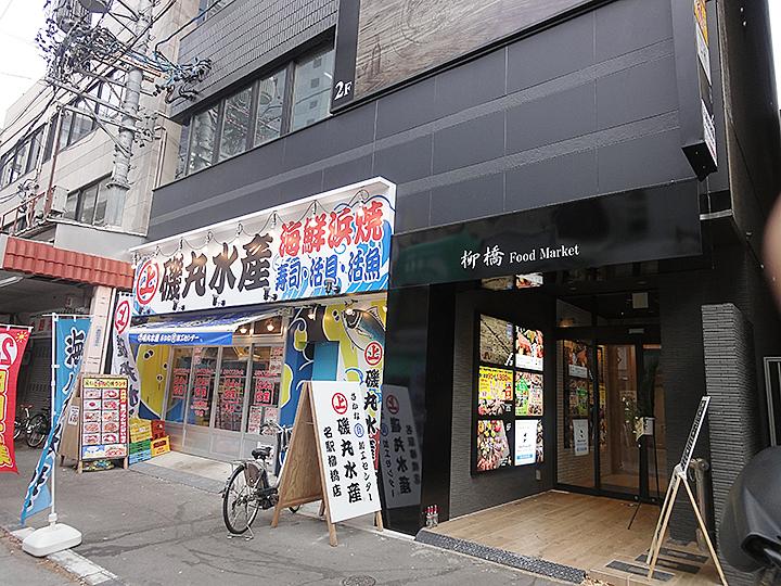 CONA名古屋名駅店外観