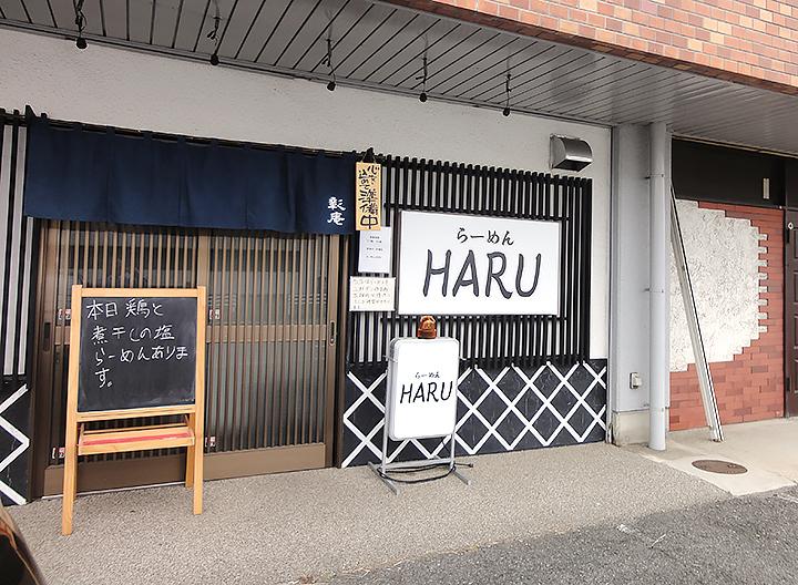 HARU店舗外観